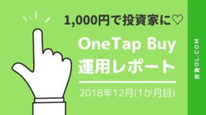 【One Tap Buy1か月目】1,000円で株が買えるサービスで投資を始めてみた