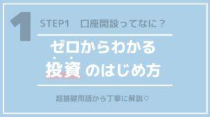 【STEP1】初心者女子さん必見!投資を始めるなら何からスタートすればいい?