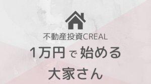 初心者でも1万円で大家さんになれる!不動産クラウドファンディング「CREAL(クリアル)」の始め方