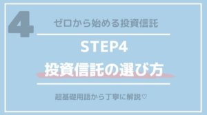 【STEP4】初心者20代30代アラサー女子向け!投資信託の選び方