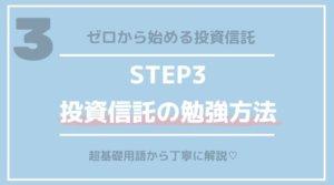 【STEP3】初心者20代30代アラサー女子向け!投資の勉強方法