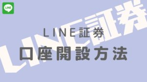 【投資初心者向け】LINE証券の口座開設方法