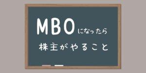 MBOで株主がやることのアイキャッチ